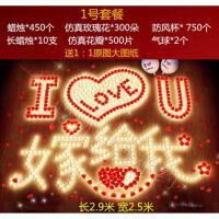 生日表白蜡烛玫瑰套餐创意室内浪漫求爱心形布置用品求婚道具神器