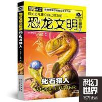 恐龙文明三部曲2:化石猎人 (加拿大)罗伯特・索耶,张建龙 四川科技出版社
