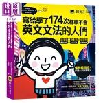 【中商原版】写给学了174次都学不会英文文法的人们 港台原版 懒鬼子英日语