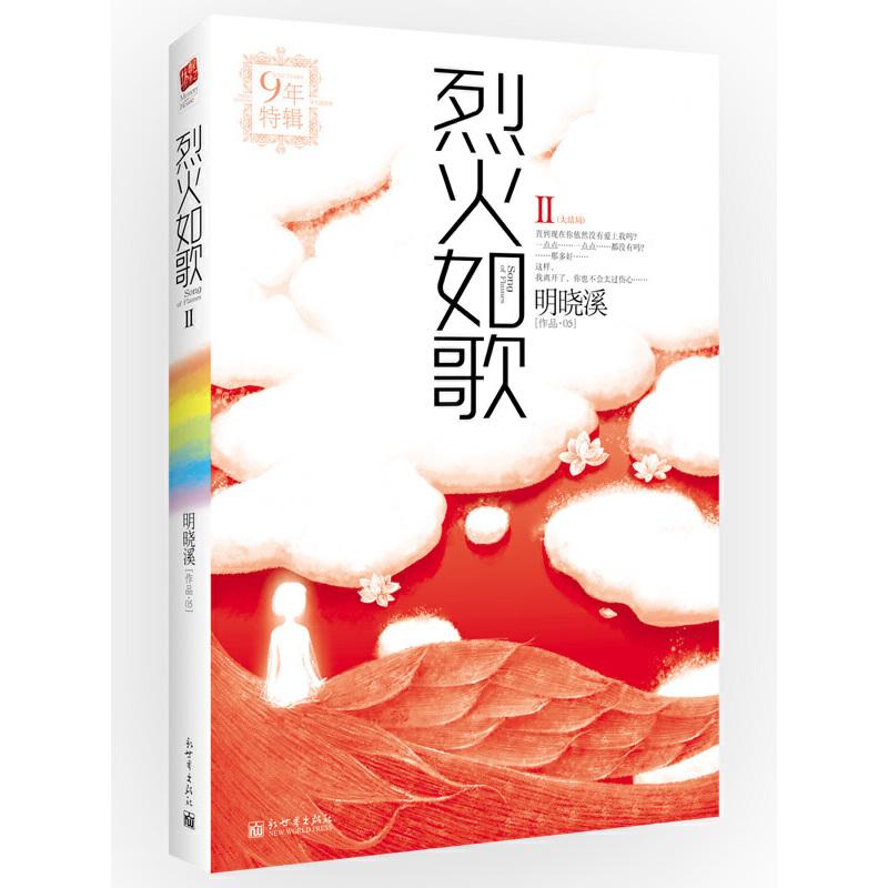 烈火如歌Ⅱ(2012版)·明晓溪9年特辑