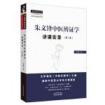朱文锋中医辨证学讲课实录(第二版)