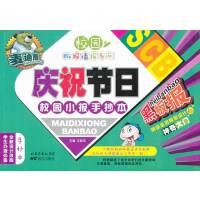 麦迪熊庆祝节日校园小报手抄本 王新年著 远方出版社
