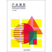 产品摄影(工业设计专业应用型人才培养规划教材) 王巍 清华大学出版社
