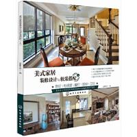 【二手旧书9成新】美式家居装修设计与软装搭配(上册)--客厅、电视墙、餐厅、厨房、卫浴宜家文化978712220453