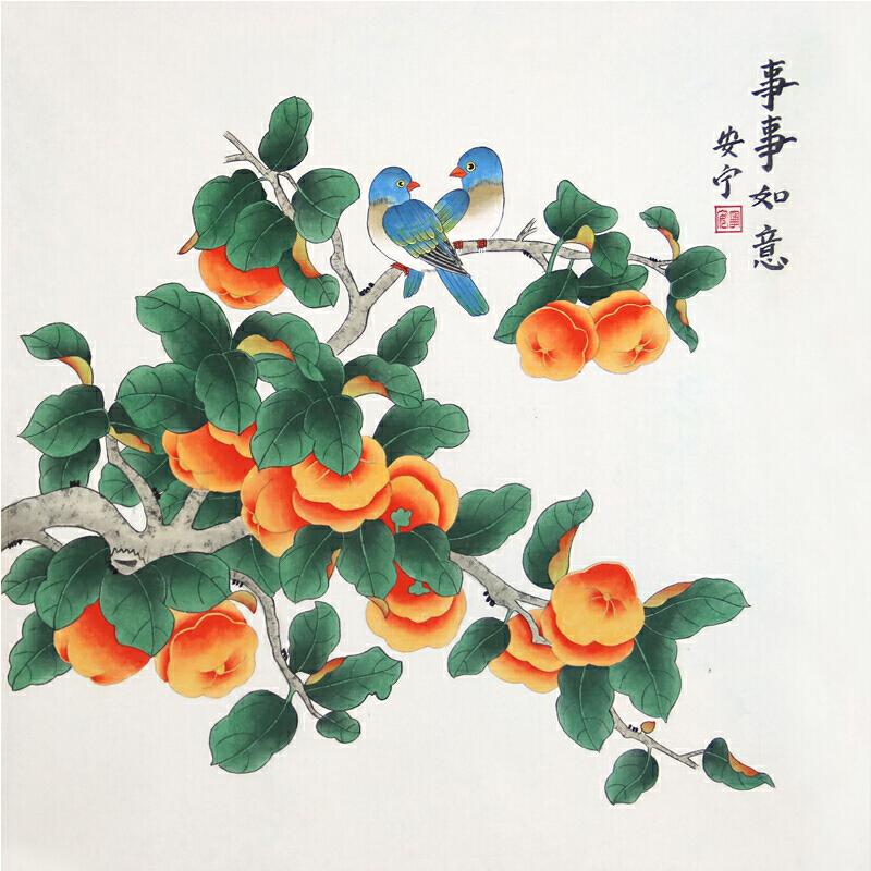 《事事如意》安宁 中国书画学会理事R3860