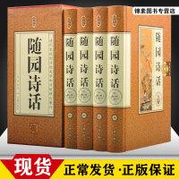 随园诗话 全4册 珍藏版精装16开 全四卷 文白对照 青少年 国学藏书 中国古诗词 中国古典文学诗词名著 青少年版 正