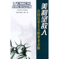 [二手旧书9成新]美利坚敌人:法国反美主义的来龙去脉,9787501167302,新华出版社