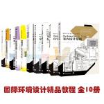 国际环境设计精品教程全书(全10册)