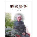 济民医案 张谷才 上海中医药大学出版社【新华书店 值得信赖】