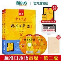 新版中日交流标准日本语 第二版 高级 上下册 标日高日语自学教程书籍学习日本语n1-n2级能力考试教