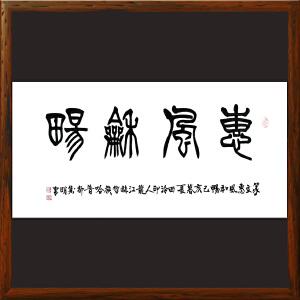 《惠风和畅》哈普都-隽明 中国书协理事 黑龙江书协副主席ML4563CHO