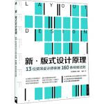 新 版式设计原理:13位设计师亲授160条经验法则