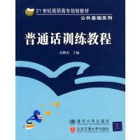 普通话训练教程(21世纪高职高专规划教材・公共基础系列)