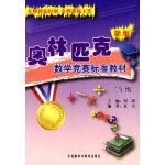 新版奥林匹克数学竞赛标准教材(二年级)
