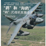 """""""鹞""""和""""海鹞""""""""鹞""""式战机发展全史"""