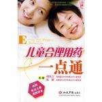【RT4】儿童合理用药一点通 胡仪吉,沈颖 人民军医出版社 9787801948939