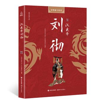 汉武帝刘彻 《国学经典文库》丛书编委会 9787514367294