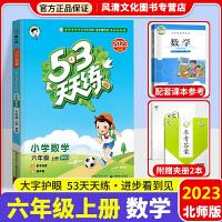 53天天练六年级上数学上册北师版BS五三天天练6年级上册数学同步训练册2021秋