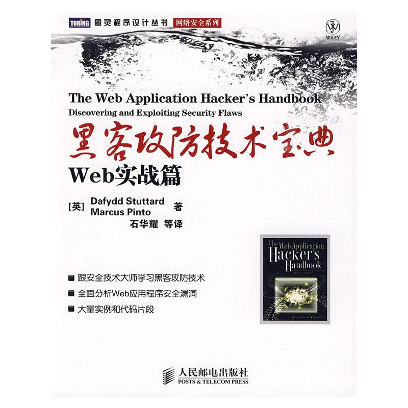 黑客攻防技术宝典: Web实战篇