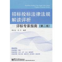 招标投标法律法规解读评析:评标专家指南(第二版)