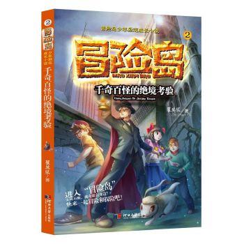 冒险岛少年励志成长小说:千奇百怪的绝境考验(2)冒险岛少年励志成长小说