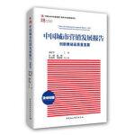 中国城市营销发展报告-((2018):创新推动高质量发展)