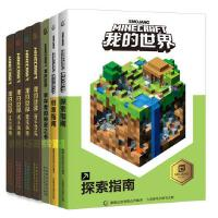 全套7册积木游戏书我的世界乐高从新手导航到创意探索一路带您飞男孩女孩玩益智游戏建筑 战斗 红石指南我的世界 幸存者的秘
