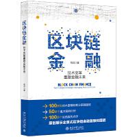 区块链金融 技术变革重塑金融未来 案例分析与点评 刘洋著 北京大学出版社