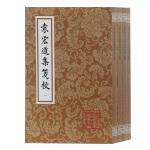 袁宏道集笺校(平)(中国古典银河至尊游戏官网丛书)(全四册)