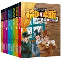 全8册福尔摩斯全集儿童文学读物侦探推理悬疑小说7-12岁青少年文学小说锻炼青少年思维逻辑能力书籍