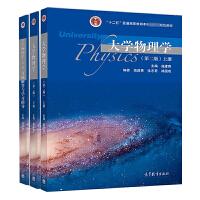 大学物理学 第二版 第2版 上下册教材+习题解答与学习指导 3本 施建青 十二五普通高等教育本科规划教材 大学物理教材
