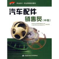 正版教材 汽车配件销售员(中级) 培训系列 水从芳 中国劳动社会保障出版社