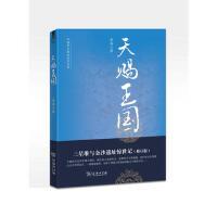 天赐王国:三星堆与金沙遗址惊世记(修订版)(中国考古探密纪实丛书)