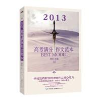 【RT6】2013高考满分作文范本 昂达 湖北教育出版社 9787535192103