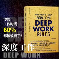 正版现货 深度工作: 如何有效使用每一点脑力 江西人民出版社