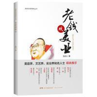 老钱观美业 钱浅 广东人民出版社
