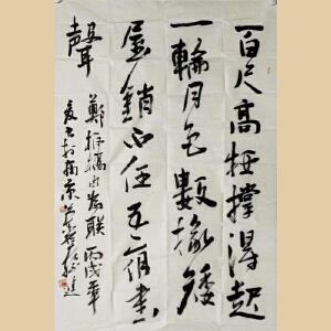 《郑板桥名句》RW260 蔡进 江苏书协会员