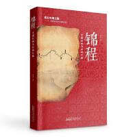 锦程――中古丝绸与丝绸之路 2016年中国好书获奖作品
