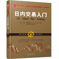 日内交易入门(杰克・伯恩斯坦,美国股票期货短线交易技术大师带您学习如何利用日内交易获利,金融投资股票期货外版书籍)
