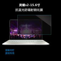华硕飞行堡垒15寸14笔记本电脑屏幕FX80顽石5代钢化膜热血版灵耀S2保护贴膜FX86 U 2代1 灵耀S2-
