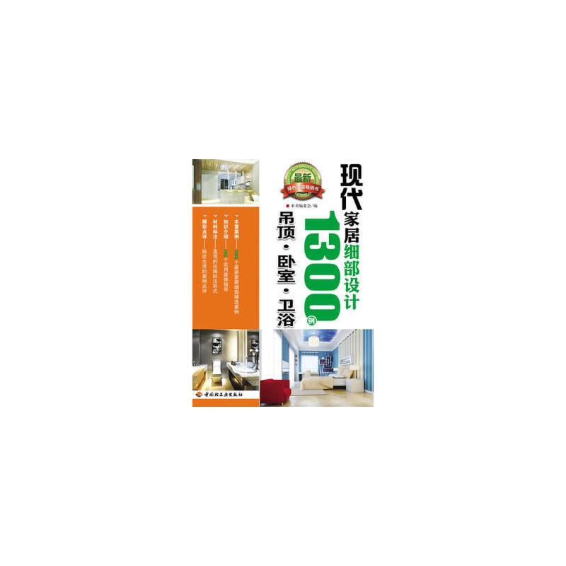 【二手旧书9成新】现代家居细部设计1300例(吊顶、卧室、卫浴)本书编委会9787501982110中国轻工业出版社 【正版现货,下单即发】
