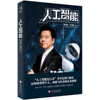人工智能(团购,请致电400-106-6666转6)