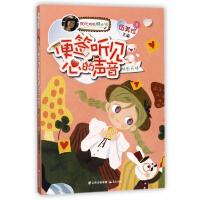 阳光姐姐酷小说――便签听见心的声音