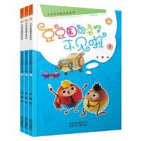 卡布奇诺趣多多系列:豆豆国的名字不见啦(全3册)