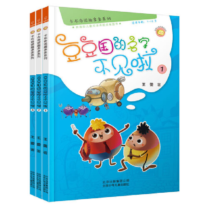 卡布奇诺趣多多系列:豆豆国的名字不见啦(全3册) 豆豆国的名字不见啦(全3册)