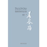 若谷编-钱兆明1980年代论文集