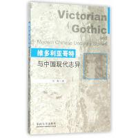 维多利亚哥特与中国现代志异