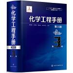 化学工程手册.第3卷(第三版)