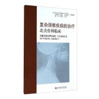 【TH】复杂颈椎疾病的治疗:北美骨科临床 [美] Frank M. Phillips,Safdar N.Khan; 薛