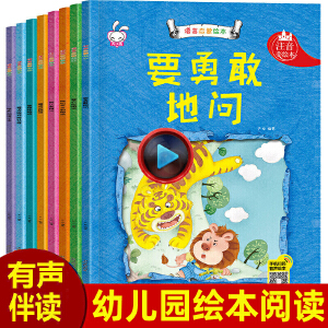 儿童绘本3-6岁经典绘本 排行榜全8册 语言启蒙绘本我会表达自己系列儿童绘本故事书籍三岁宝宝绘本四岁宝宝爱看的绘本五岁儿童读物六岁儿童读的书2-7-10岁幼儿园老师推荐中班大小班幼儿绘本图书儿童书籍